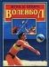Книги про волейбол и волейболистов