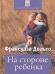Книги про воспитание детей и подростков