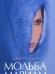 Книги про восточных женщин и любовь