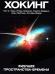 Книги про время (научно-популярные)
