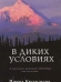 Книги про выживание в экстремальных условиях