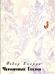 Книги про выживание в лесу (тайге)