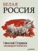 Книги про Гражданскую войну в России