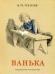 Книги про детей сирот и беспризорников