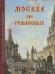 Книги про книги про Романовых