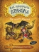 Книги про драконов (для детей и подростков)