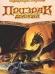 Книги про драконов (фэнтези)