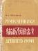 Книги про древний Рим