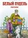 Книги про дружбу (для детей)