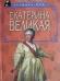 Книги про Екатерину 2