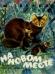 Книги про животных (для детей)