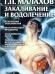 Книги про закаливание организма