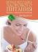 Книги про здоровое питание
