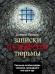 Книги про зону и тюрьму
