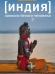 Книги про Индию