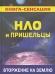 Книги про инопланетян и пришельцев