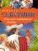 Книги про интересные приключения