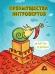 Книги про интровертов