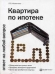 Книги про ипотеку