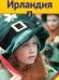 Книги про Ирландию