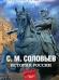 Книги про историю России
