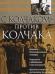 Книги про Колчака