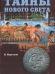 Книги про конкистадоров