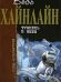 Книги про космические путешествия