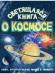 Книги про космос для детей