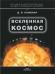 Книги про космос (научные)