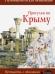 Книги про Крым