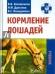 Книги про лошадей - справочники, энциклопедии, руководства