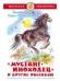 Книги про лошадей (художественные)