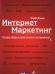 Книги про маркетинг