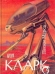 Книги про Марс (художественные)