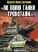 Книги про попаданцев в ВОВ (1941-1945 годы)
