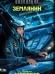 Книги про попаданцев в космос, другие планеты