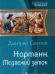 Книги про попаданцев в древнюю Русь