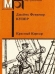Книги про моряков (художественные)