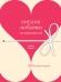 Книги про психологию отношений