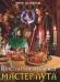 Книги про попаданцев в магические миры