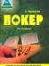 Книги про покер