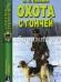 Книги про охоту