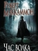 Книги про вампиров и оборотней