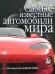 Книги про автомобили