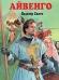 Книги про рыцарей
