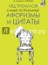 Книги про афоризмы