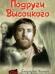 Книги про Высоцкого