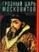 Книги про Ивана IV Грозного