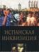 Книги про инквизицию